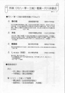 邦楽鑑賞-4